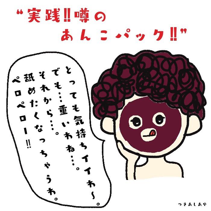 インスタジェニック_小豆フェイスパック