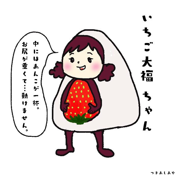 イチゴ大福のコスプレ