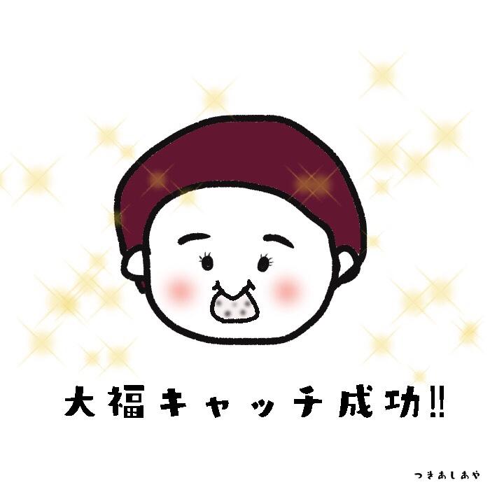 大福キャッチ成功