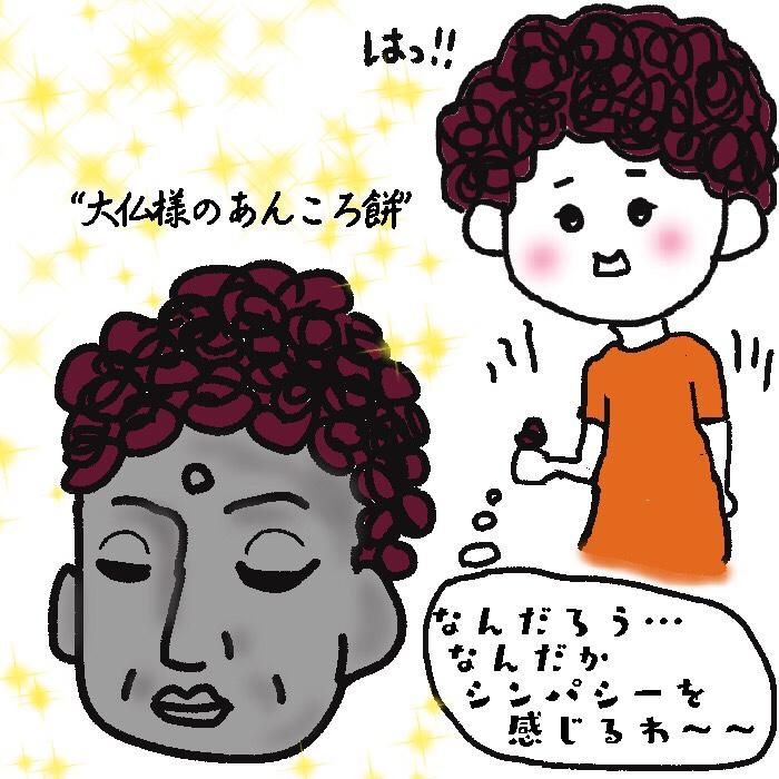 大仏様の髪の毛あんころ餅