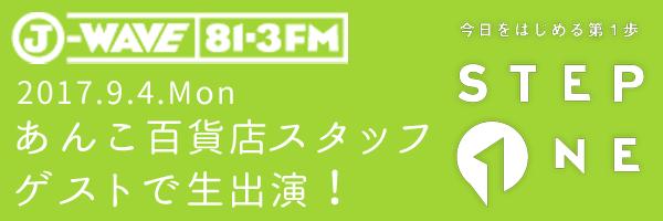 JWAVE生出演20170904