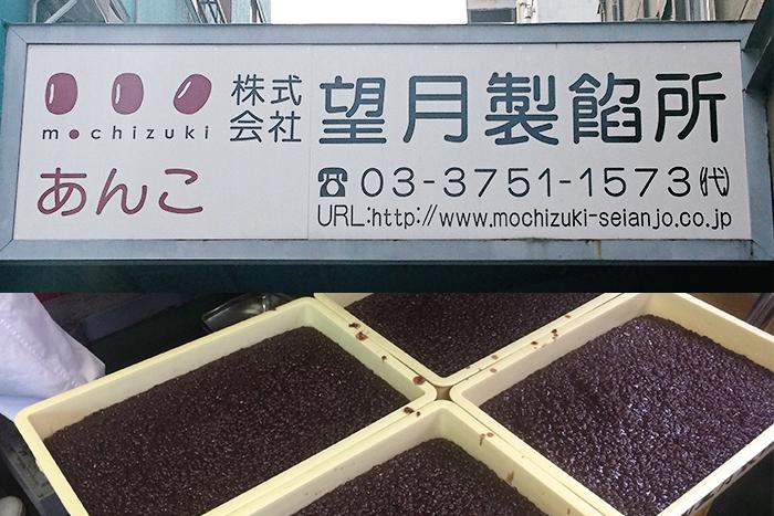 望月製餡所_イメージ画像