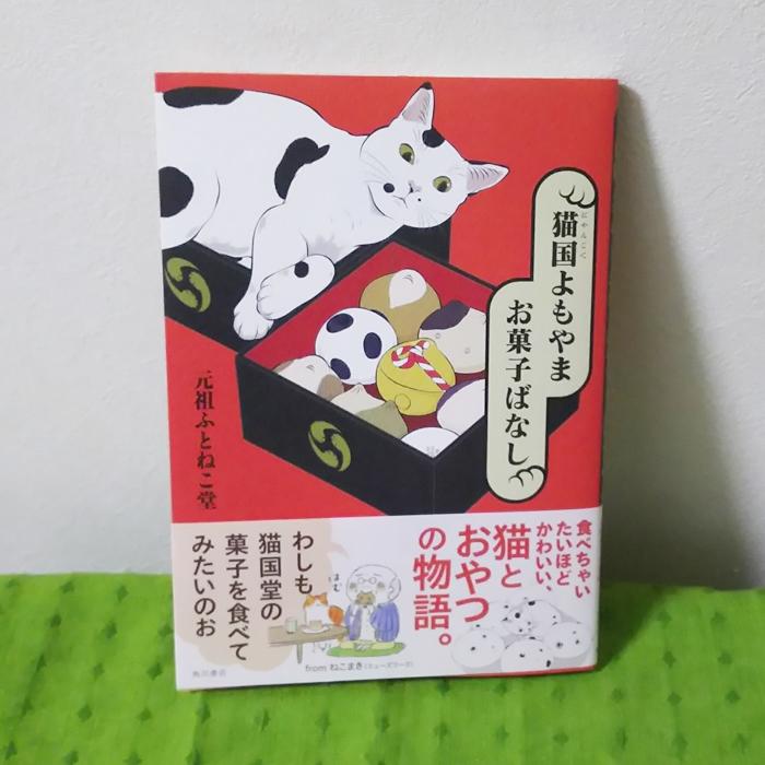 猫国よもやま お菓子ばなし、書籍