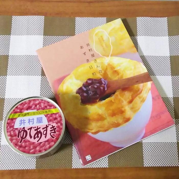 井村屋、あずき日和、あずき缶