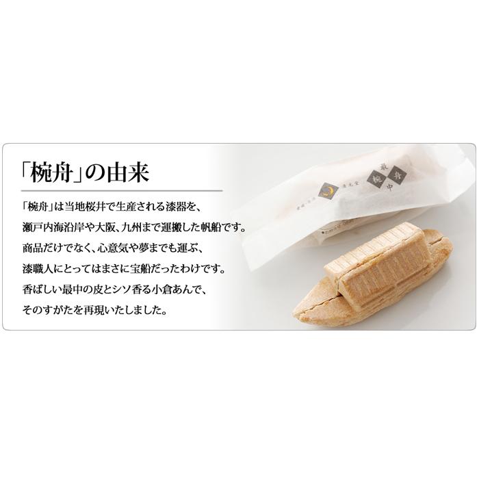 seikoudou-wanbunemonaka